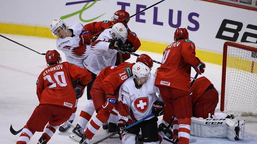 Россия Швейцария хоккей
