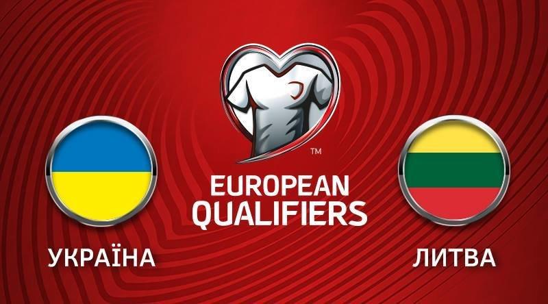 Украина Литва прогноз